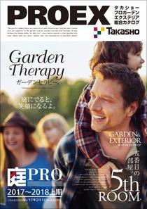 ガーデンエクステリア総合カタログPROEX2017(業務用)