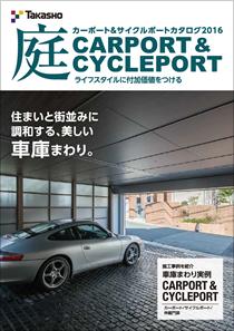 庭 カーポート&サイクルポートカタログ2016