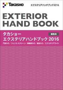 エクステリアハンドブック2016