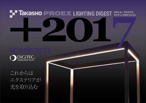 ライティングダイジェスト+2017