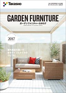ガーデンファニチャーカタログ2017