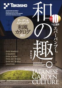 和風カタログ 和の趣2017