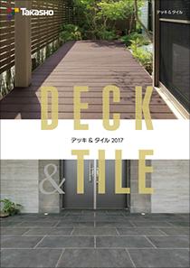 デッキ&タイル2017