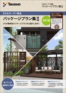 EX&ガーデン商品 パッケージプラン集II(改訂版)