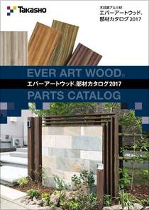 エバーアートウッド 部材カタログ2017