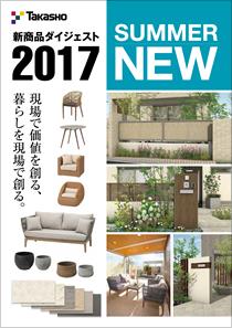 新商品ダイジェスト2017夏
