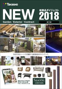 新商品ダイジェスト2018