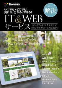 IT&WEBサービス