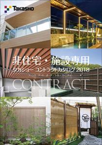 非住宅・施設専用 コントラクトカタログ 2018