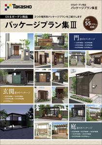 EX&ガーデン商品 パッケージプラン集III