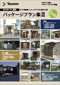 EX&ガーデン商品 パッケージプラン集III 2版