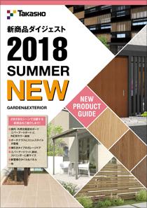 新商品ダイジェスト2018SUMMER