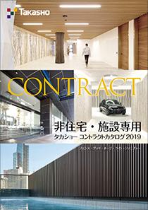 非住宅・施設専用 コントラクトカタログ 2019