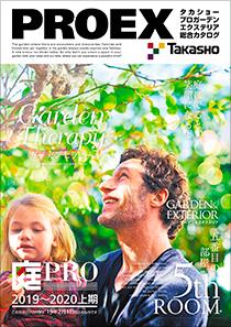 ガーデンエクステリア総合カタログPROEX2019(業務用)