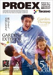 ガーデンエクステリア総合カタログPROEX2016(業務用)
