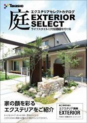 庭 エクステリアセレクトカタログ2016