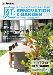 庭 リノベーション&ガーデンカタログ2016