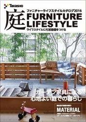 庭 ファニチャーライフスタイルカタログ2016