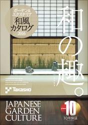 和風カタログ 和の趣2016