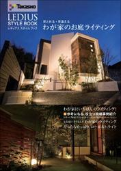 LEDIUS スタイルブック2016