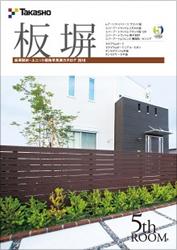 板塀2016